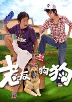 老友狗狗(粤语版)