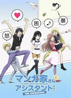 漫画家与助手们OVA