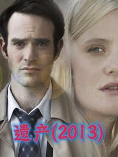 遗产(2013)