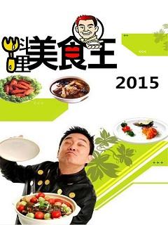 料理美食王2015