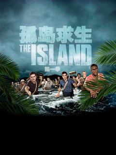 孤岛求生第一季