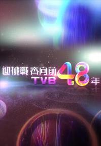 迎挑战齐向前TVB48年