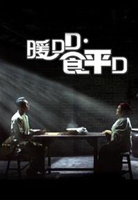 暖DD食平D粤语