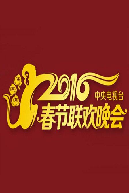 2016年中央电视台春节联欢晚会