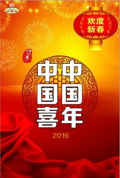 2016国泰航空新春国际汇演之夜