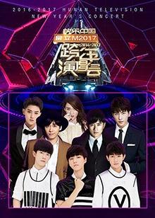 2017湖南卫视跨年演唱会