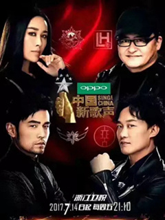 中国新歌声2017