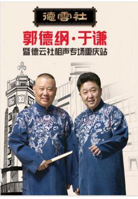 2017郭德纲·于谦暨德云社相声专场重庆站