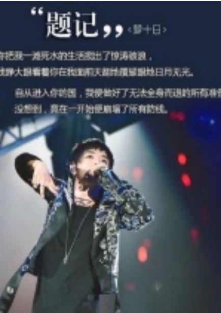 2017华晨宇[火星]演唱会