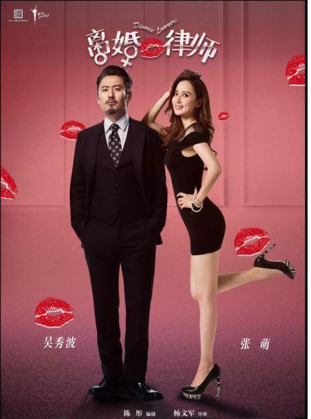 离婚律师 / 离婚律师电视剧版