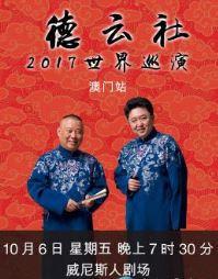 2017德云社世界巡演相声专场澳门站