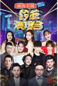 2017-2018湖南卫视跨年演唱会