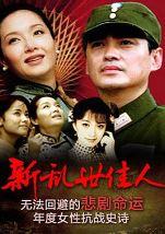 新乱世佳人1997
