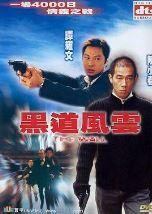 黑道风云2002