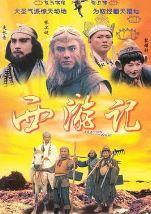 西游记(张卫健版)