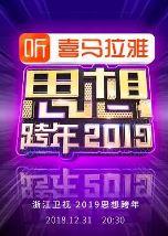 浙江卫视2019思想跨年