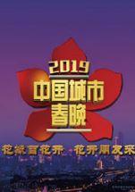 2019中国城市春晚