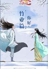 狐妖小红娘:竹业篇第7季