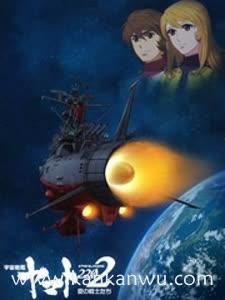 宇宙战舰大和号2202爱的战士们(TV版)