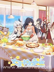 女武神的餐桌