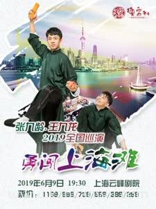 德云社张九龄王九龙相声专场上海站