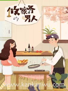 做家务的男人
