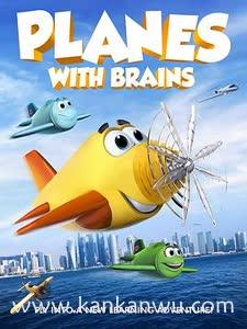 飞机童子军