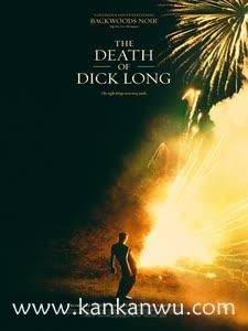 迪克·朗之死