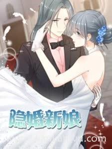 隐婚新娘第一季叫板总裁小甜心