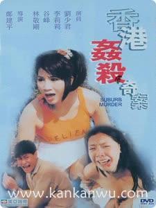 香港奸杀奇案1992