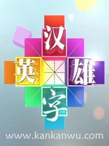 汉字英雄第一季