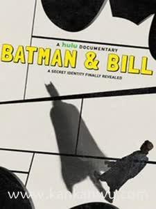 蝙蝠侠与比尔