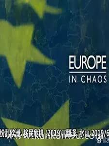 纷乱欧洲:移民危机