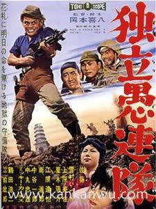 独立愚连队1959