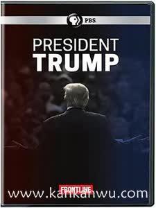 特朗普总统