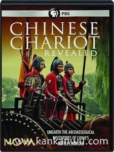 中国古战车揭秘