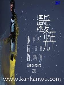 张信哲还爱光年世界巡回演唱会
