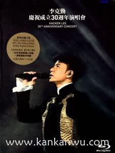 李克勤庆祝成立30周年演唱会