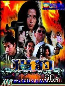 猎豹行动1998