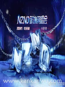 NZND破冰演唱会