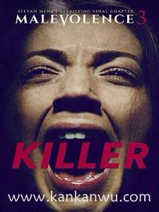 怨恨3杀手