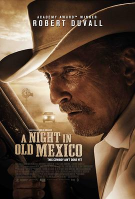 旧墨西哥一夜